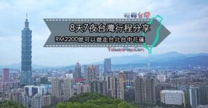 台灣8天7夜旅遊 – 台北台中花蓮行程分享
