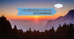 台北、嘉義到阿里山的交通 / 阿里山火車時刻表