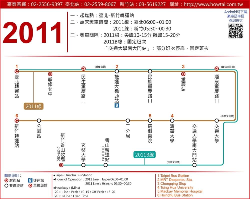 往返台北和新竹 - 豪泰客運2011