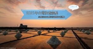 2021年必訪的台南景點 – 歷史古都要怎麼玩?