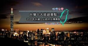 2020年外國人最愛的台灣十大景點