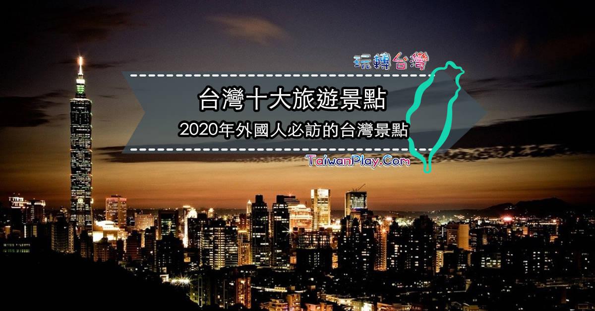 台灣十大景點